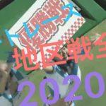 ボートレース2020地区戦(全場)