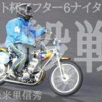 ネット限定チャリロト杯2020 一般戦 1R-3R [伊勢崎オートレース アフター6ナイター] motorcycle race in japan [AUTO RACE]