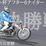 ネット限定チャリロト杯2020 準決勝戦 4R-7R [伊勢崎オートレース アフター6ナイター] motorcycle race in japan [AUTO RACE]