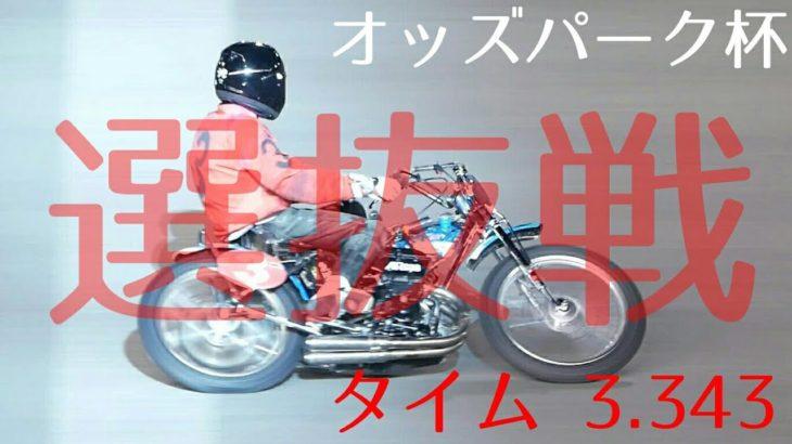 オッズパーク杯2020 選抜戦[伊勢崎オートレース アフター6ナイター] motorcycle race in japan [AUTO RACE]