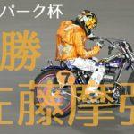 オッズパーク杯2020 優勝 佐藤摩弥選手&優勝戦[伊勢崎オートレース アフター6ナイター] motorcycle race in japan [AUTO RACE]