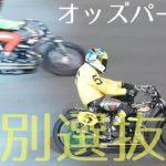 オッズパーク杯2020 特別選抜戦[伊勢崎オートレース アフター6ナイター] motorcycle race in japan [AUTO RACE]