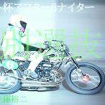 ネット限定チャリロト杯2020 特別選抜戦[伊勢崎オートレース アフター6ナイター] motorcycle race in japan [AUTO RACE]
