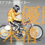 ネット限定チャリロト杯2020 優勝 鈴木清選手&優勝戦[伊勢崎オートレース アフター6ナイター] motorcycle race in japan [AUTO RACE]