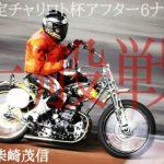 ネット限定チャリロト杯2020 一般戦[伊勢崎オートレース アフター6ナイター] motorcycle race in japan [AUTO RACE]