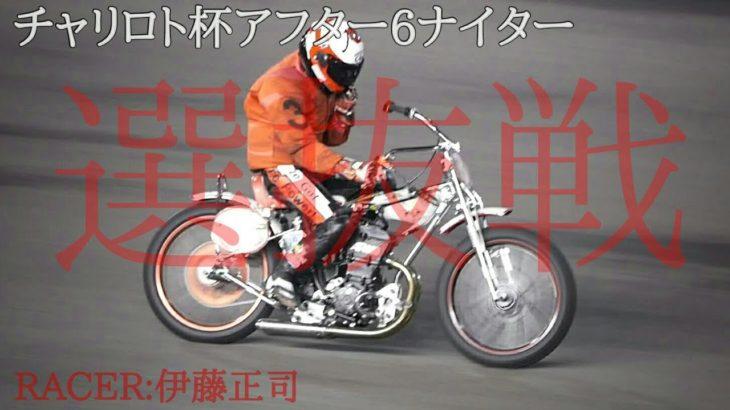 ネット限定チャリロト杯2020 選抜戦[伊勢崎オートレース アフター6ナイター] motorcycle race in japan [AUTO RACE]