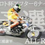 ネット限定チャリロト杯2020 Day1 予選 ALL RACE [伊勢崎オートレース アフター6ナイター] motorcycle race in japan [AUTO RACE]