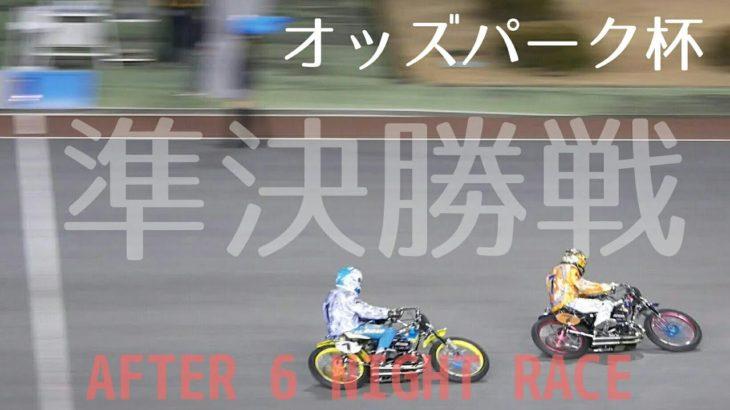 オッズパーク杯2020 Day2 準決勝戦 4Race-7Race アフター6ナイター[伊勢崎オートレース] motorcycle race in japan [AUTO RACE]