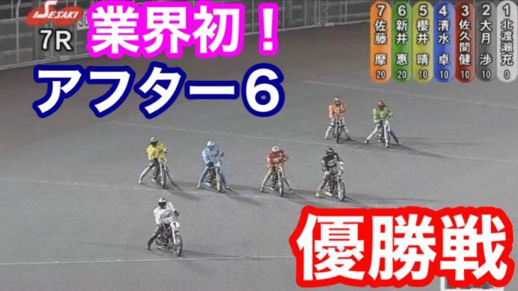 【オートレース】2020/2/2 業界初!アフター6ナイター優勝戦!【伊勢崎オート】