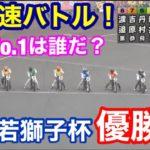 【オートレース】2020/2/26 若手最強を決める闘い!No. 1は誰だ?G2若獅子杯優勝戦!【山陽オート】