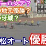 【オートレース】2020/2/6 全国No.2青山が単独スーパーハンデで優勝なるか?それとも地元勢が阻止か?浜松オート優勝戦【浜松オート】