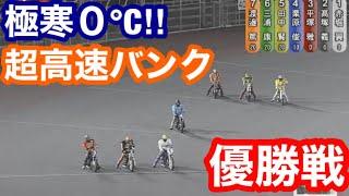 【オートレース】2020/2/9 走路温度0℃!超高速バンクの優勝戦!【伊勢崎アフター6】