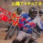 2020年山陽アマチュアオートクラブ🏁🏍️🏁February monthly race🔜6R