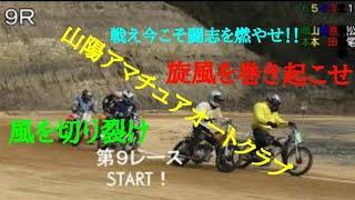 2020年山陽アマチュアオートクラブ🏁🏍️🏁February monthly race🔜7R