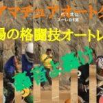 2020年山陽アマチュアオートクラブ🏁🏍️🏁February monthly race🔜8R