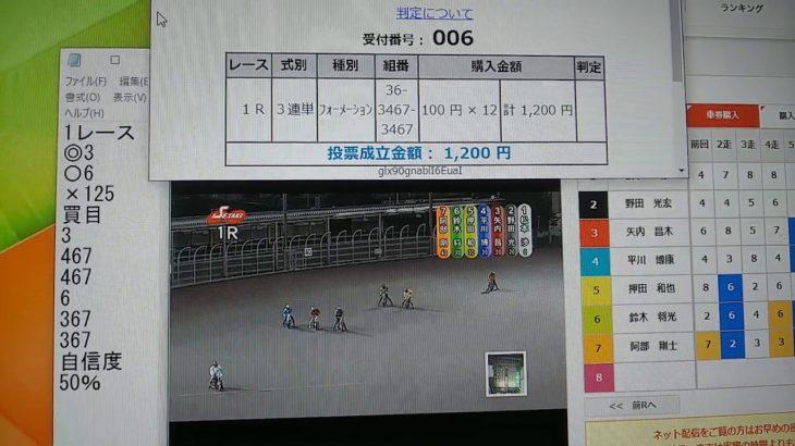 2月24日伊勢崎オートレース1レース