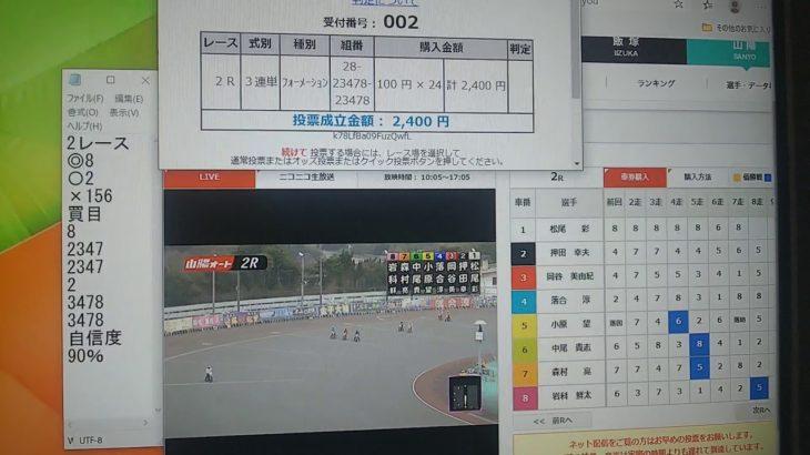 2月25日山陽オートレース2レース的中