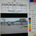 2月27日浜松オートレース1レース