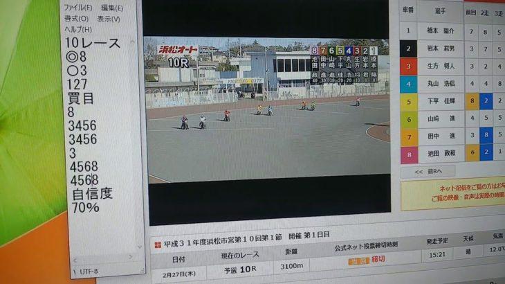 2月27日浜松オートレース10レース的中