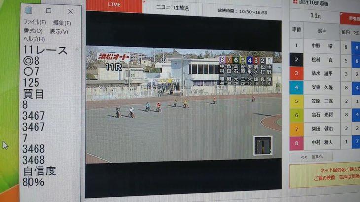 2月27日浜松オートレース11レース的中