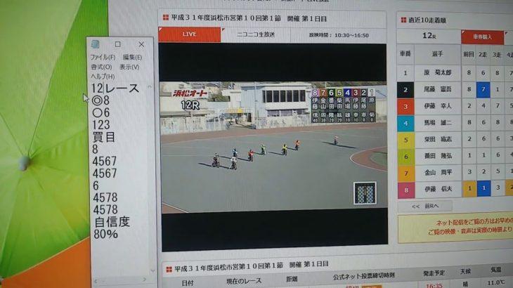 2月27日浜松オートレース12レース的中