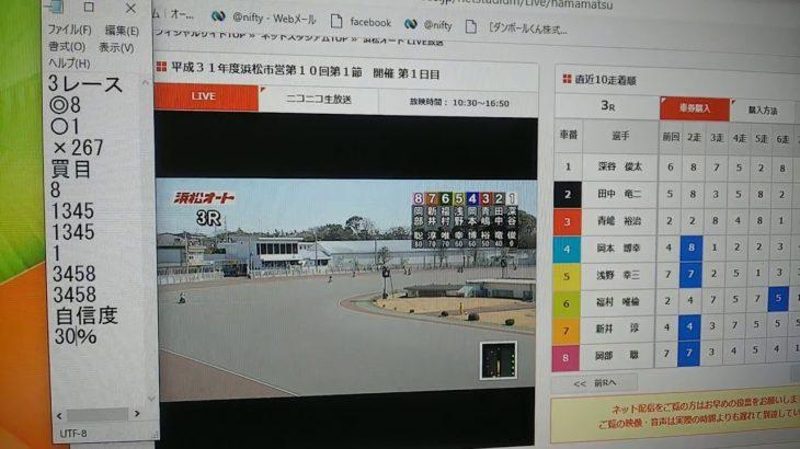 2月27日浜松オートレース3レース