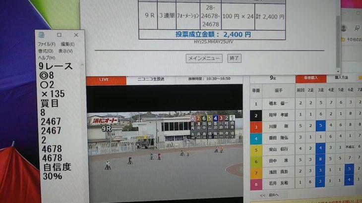 2月28日浜松オートレース9レース