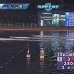 【レースライブ】ボートレース若松 第25回北九州市長杯 1日目