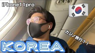 【初投稿】25歳男性のノープラン韓国 カジノ旅行?! Trip to Korea Record by iPhone11 pro 【Vlog】