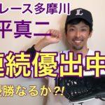【レース報告】ボートレース多摩川 シルバーはもういらない【#26】
