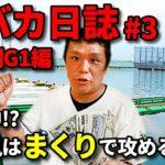 【競艇】【ボートレース】舟バカ日誌 # 3 GⅠ浜名湖賞開設66周年記念実践