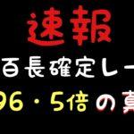 【ボートレース】396・5倍の真実【西川昌希】