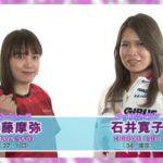 第3回Wガールズレーサートークショーin宇部 レーサー編(佐藤摩弥&石井寛子)