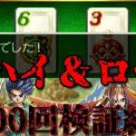検証【スマホ版ドラクエ6】カジノでハイ&ローのダブルアップを全3000回以上やったリアルな数字