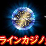 オンラインカジノ生活 74日目 【ベラジョンカジノ】