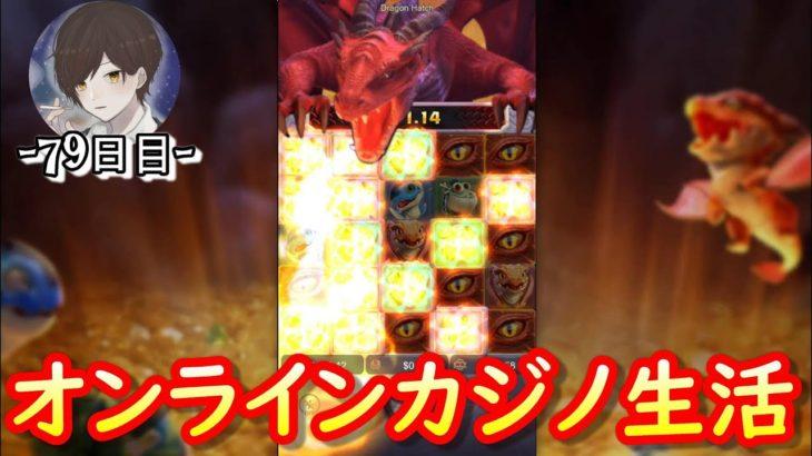 オンラインカジノ生活 79日目 【ベラジョンカジノ】
