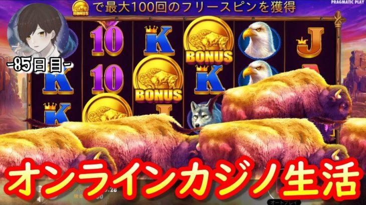 オンラインカジノ生活 85日目 【ベラジョンカジノ】