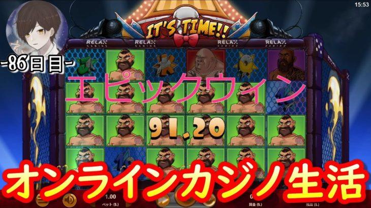 オンラインカジノ生活 86日目 【ベラジョンカジノ】