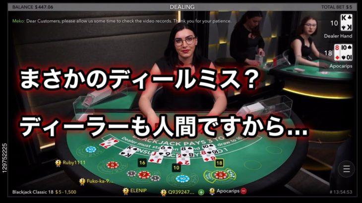 ライブカジノBJで500$ベット【初心者が5$で100回挑戦!まさかの運営登場?】