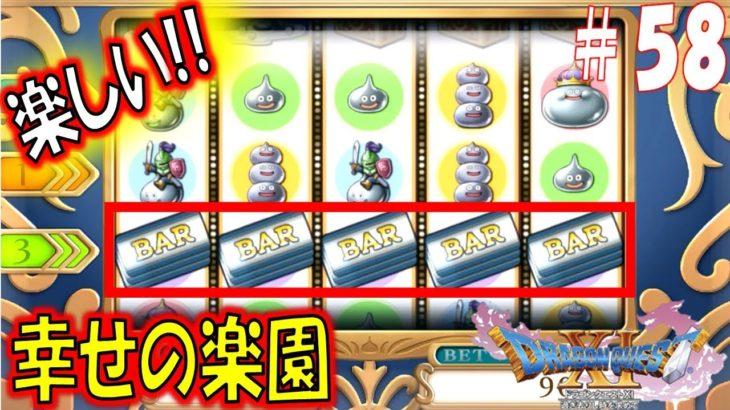 【DQ11S 辛口実況】モンスターカジノ スイッチ版ドラゴンクエスト11S その58