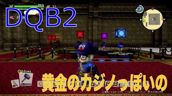 【DQB2】黄金のカジノっぽいのがだいぶ豪華になってきた【ドラゴンクエストビルダーズ2】