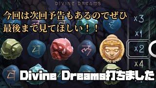 【オンラインカジノ】【優良機種探しの旅】 Divine Dreams [カジ旅]