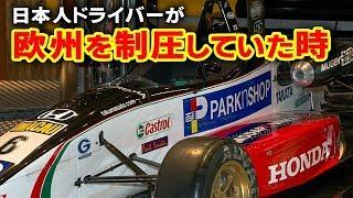 日本人F1ドライバー不在の理由?日本人が欧州レース界を完全制圧していた時…!