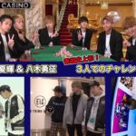 【FANTASTICS カジノ】世界&澤本夏輝&八木勇征 3人でのチャレンジ企画に挑戦!