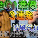 【競艇・ボートレース】唐津G1全日本王者決定戦準優勝戦3連発!俺が最強舟券師伝説#8