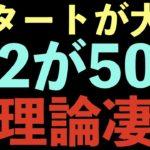 【ボートレース】尼崎G1 1-2出現率50% 新しい理論 前日予想桐生 尼崎徳山