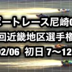 【ボートレース 予想】 ボートレース尼崎 G1 第63回近畿地区選手権競走 2020/02/06  初日 7〜12R 予想