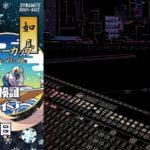 G1 ウェイキーカップ開設65周年記念 初日 【多摩川競艇ライブ】
