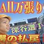 【競艇・ボートレース】イケツG1優勝戦で100万円稼ぐってよIN浜名湖