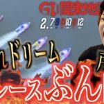 【競艇・ボートレース】戸田G1関東地区選手権2020|初日全12レースを本気予想でぶん回した結果